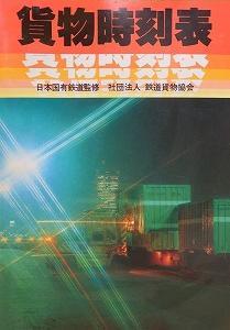 1980年代の貨物時刻表など鉄道雑誌、鉄道本、時刻表を宅配買取