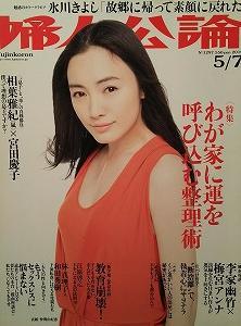 札幌市豊平区で婦人公論など2000年代の女性誌を出張買取