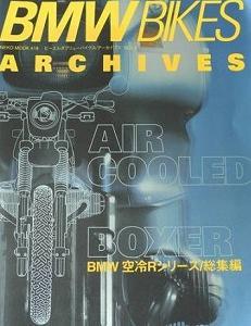 BMW BIKES ARCHIVES(ビーエムダブリューバイクスアーカイブス)などバイク雑誌を宅配買取