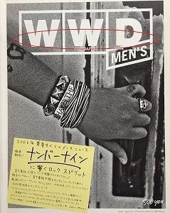 WWD MEN'S、WWD JAPAN(ジャパン)などファッション雑誌を宅配買取
