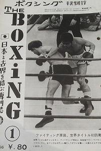平沢雪村主催 THE BOXING(ボクシング) など1960年代のボクシング雑誌を買取