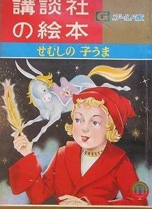 講談社の絵本ゴールド版、フジヤのようちえんえほん、など昭和の古い絵本を宅配買取