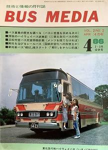 月刊バスメディア(BUS MEDIA)などバス専門雑誌を店頭買取