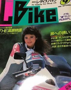 札幌市北区でレディスバイク(LBike)などバイク雑誌・オートバイ雑誌を出張買取