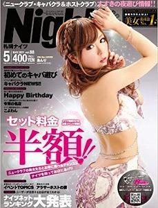 札幌ナイツ(Sapporo Nights)、すすきのタウン情報など、すすきの情報誌を店頭買取