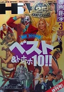 札幌市中央区で映画秘宝、CUT、キネマ旬報など映画雑誌を買取
