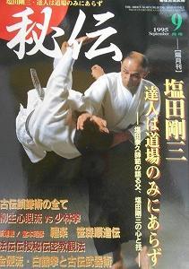 札幌市東区で月刊秘伝など1990年代の武道雑誌・武術雑誌を出張買取