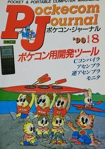 ポケコンジャーナル(Pockecom Journal)などポケットコンピュータ雑誌を買取