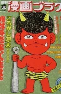 札幌市豊平区で漫画ゴラクなど1990年代のマンガ雑誌・コミック雑誌を出張買取