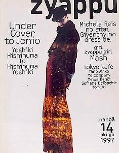 zyappu(ジャップ)など1990年代のファッション雑誌を買取