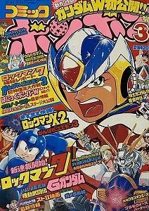 コミックボンボン、コロコロコミックなど古いマンガ雑誌・コミック雑誌を宅配買取