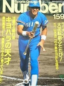 NUMBER(ナンバー)など1980年代のスポーツ雑誌を宅配買取