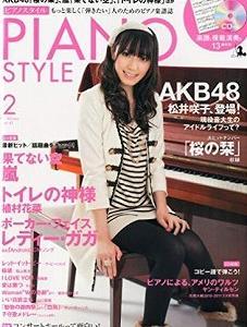 札幌市中央区でPIANO STYLE(ピアノスタイル)などピアノ雑誌、楽譜、バンドスコアを出張買取