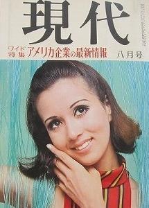 札幌市中央区で月刊現代など1960年代の月刊誌・週刊誌を出張買取