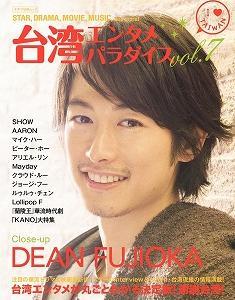 台湾エンタメパラダイス、ASIAN STAR、GALAC、UOMOなどディーン・フジオカ掲載雑誌を買取