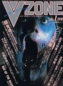 VZONE(Vゾーン)、ザ・ホラームービーズ、ダンウィッチ、ファンゴリアなどホラー映画雑誌を買取