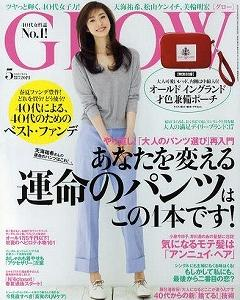 GLOW、和楽、レプリーク、東京カレンダーなど天海祐希表紙の雑誌を宅配買取