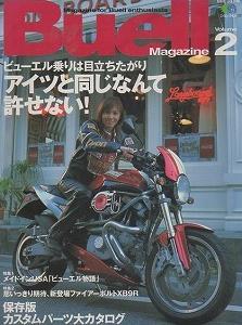Buell Magazine(ビューエルマガジン)などバイク雑誌を宅配買取