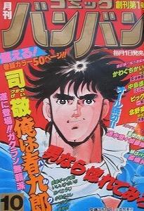 コミックバンバンなど1980年代の古い漫画雑誌・コミック雑誌を宅配買取