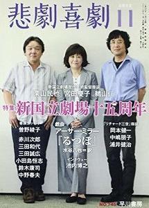 悲劇喜劇、演劇ぶっく、演劇男子など演劇雑誌を宅配買取