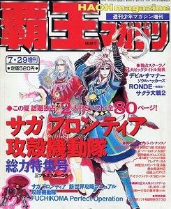 覇王マガジン、Vジャンプ、ファミ通ブロスなど90年代のゲーム雑誌を宅配買取
