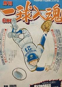 月刊一球入魂、週刊少年チャンピオン、週刊少年マガジンなど80年代の漫画雑誌を買取
