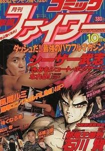 月刊コミックファイター、週刊少年ジャンプなど1980年代の漫画雑誌を宅配買取