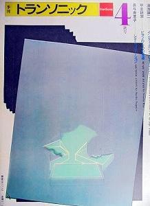 札幌市中央区で季刊トランソニック、キーボード・マガジンなど1970年代の音楽雑誌を出張買取