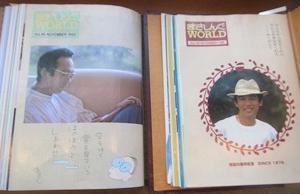 さだまさしのファンクラブ会報誌「まさしんぐWORLD」 30年分を買取