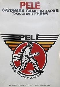 「ペレ PELE SAYONARA GAME IN JAPAN」などサッカーのパンフレットを買取