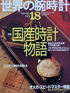 世界の腕時計、国産時計博物館、オンリー・アンティークスなど時計関連の書籍・雑誌を買取