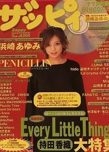 ザッピィ(Zappy)、feature(月刊フィーチャー)、SHOUT!(月刊シャウト)など音楽雑誌を買取