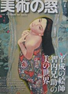 札幌市中央区で美術の窓、芸術新潮、美術手帖など美術雑誌・アート雑誌を出張買取