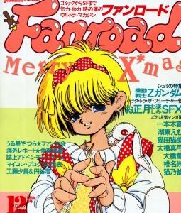 ファンロード、月刊OUTなど1980年代のアニメ雑誌・アニパロ誌を宅配買取