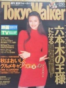 Tokyo Walker(東京ウォーカー)、ザ・テレビジョンなど1990年代の週刊誌を大量買取