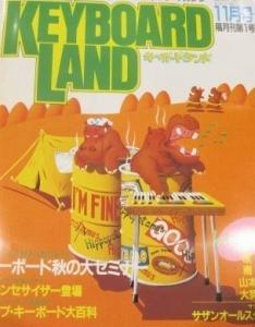 キーボードランド、キーボード・マガジン、キーボードスペシャルなど楽器雑誌・音楽雑誌を買取
