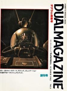 デュアルマガジン、ホビーマガジン、アニメック、月刊OUTなど模型雑誌・アニメ雑誌を買取