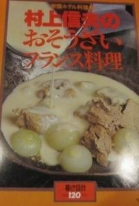 中央公論社「暮しの設計」料理レシピ本シリーズを買取