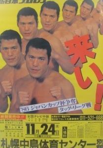 プロレス、ボクシングなど格闘技、スポーツの古いポスターを買取