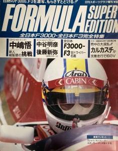 日刊スポーツグラフ増刊 F3000 FORMULA SUPER EDITIONなどF1雑誌、レース雑誌を買取