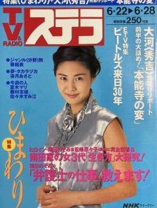 NHK TV&RADIO ステラ、ザ・テレビジョン、テレビブロスなど1990年代のテレビ雑誌を買取