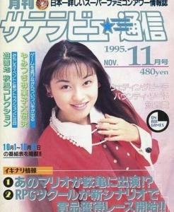 月刊サテラビュー、ファミ通ブロス、PCエンジンFANなど1990年代のゲーム雑誌を買取