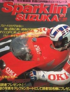 Sparklin' SUZUKA、RIDING SPORTなど、鈴鹿8時間耐久ロードレース関連雑誌を買取
