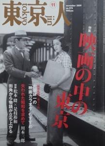 東京人、落語ファン倶楽部、など2000年代のカルチャー雑誌を買取