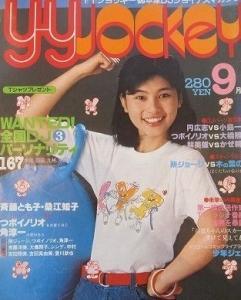 YYジョッキー、ラジオパラダイスなど昭和のラジオ雑誌を買取