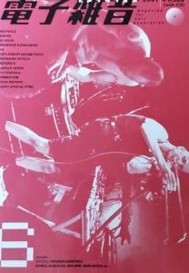 電子雑音、G-MODERNなどノイズミュージック、電子音楽、現代音楽の関連雑誌を買取