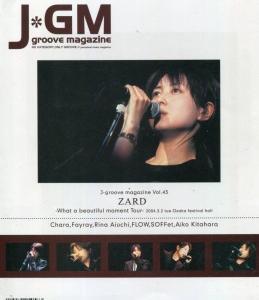 J*GM(J groove magazine)、ザッピイ、J-ROCK magazineなど音楽雑誌を買取