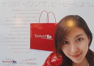 Yahoo! BB、ヤングジャンプ、ビッグコミックスピリッツなど、古い中吊り広告ポスターを買取