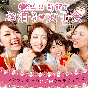 広島女子 人気1位 バリスタイル女子会