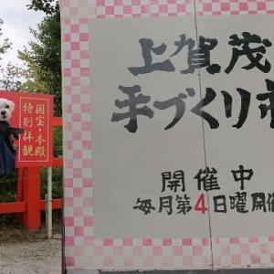 上賀茂神社手作り市。
